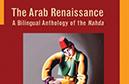 Jens Hanssen reviews The Arabic Renaissance
