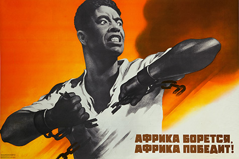 Viktor Koretsky, Africa Fights, Africa Will Win!, 1971, Poster on paper. Ne boltai! Collection.