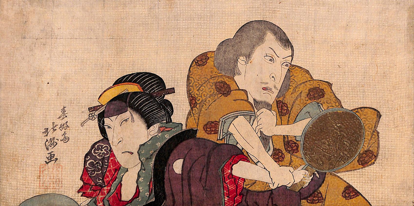 Shunkōsai Hokushū, Actors Nakamura Utaemon III (Shikan) as Shunkan and Nakamura Matsue III as Oyasu, 1825, Woodblock print. Smart Museum of Art, The University of Chicago, The Brooks McCormick Jr. Collection of Japanese Prints, 2015.794.