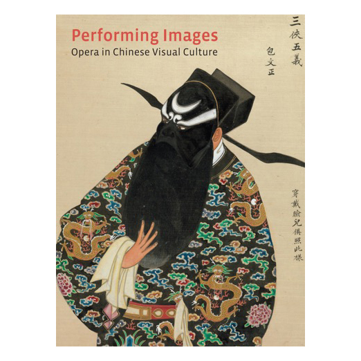 Catalogue cover for Performing Images